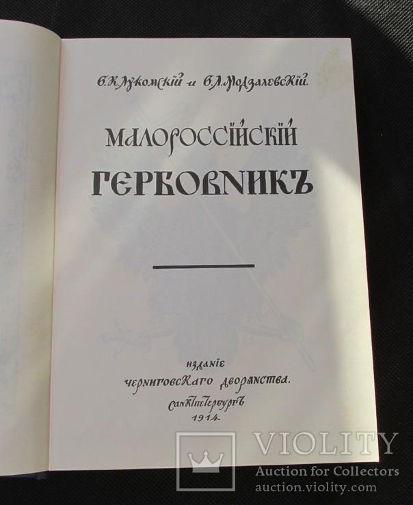 Малороссийский гербовник, фото №5