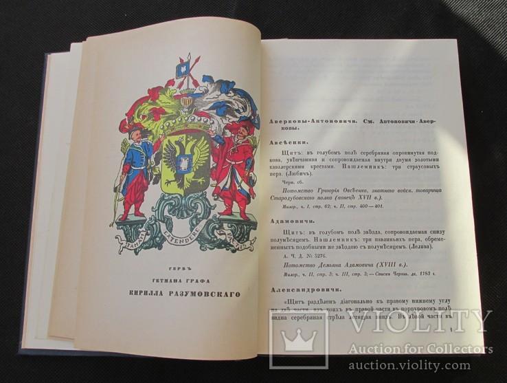 Малороссийский гербовник, фото №6