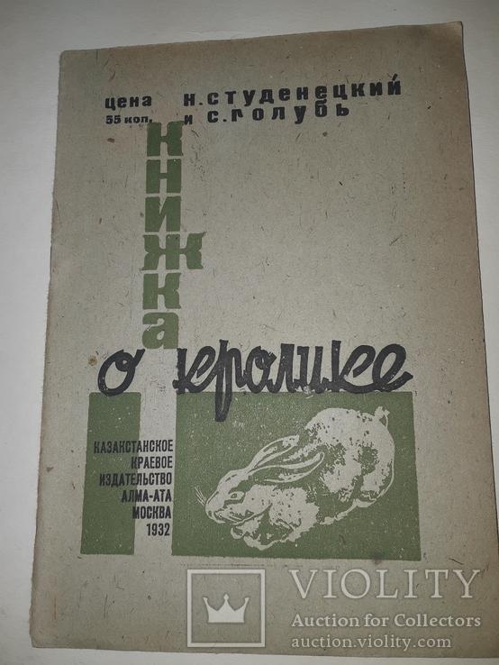 1932 Книжка о кролике, фото №2