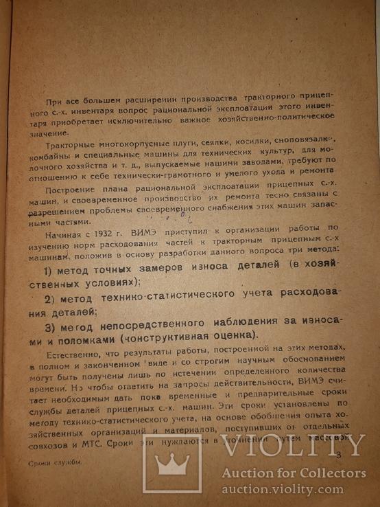 1932 Сроки службы деталей тракторного лушильника, фото №3