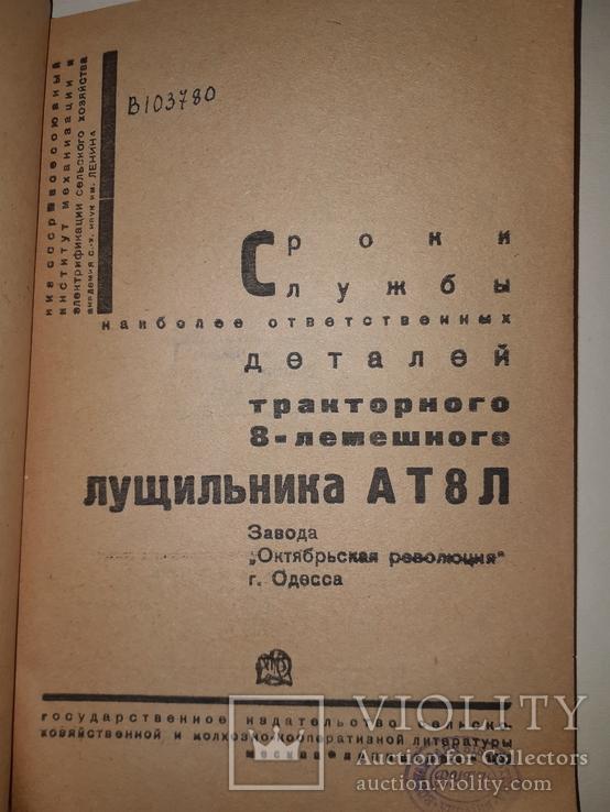 1932 Сроки службы деталей тракторного лушильника, фото №5