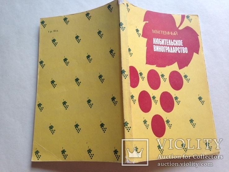 Любительское виноградарство 1988  207 с. ил., фото №13