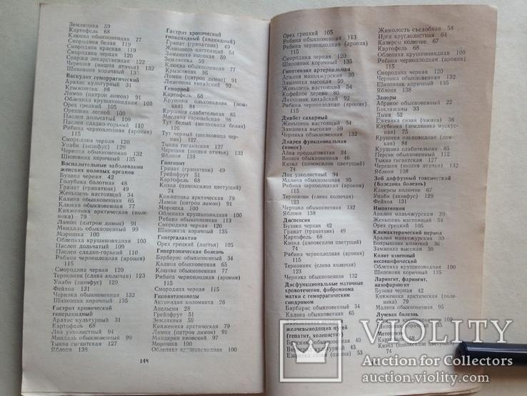 Применение плодово-ягодных растений в медицине 1988 152 с., фото №10