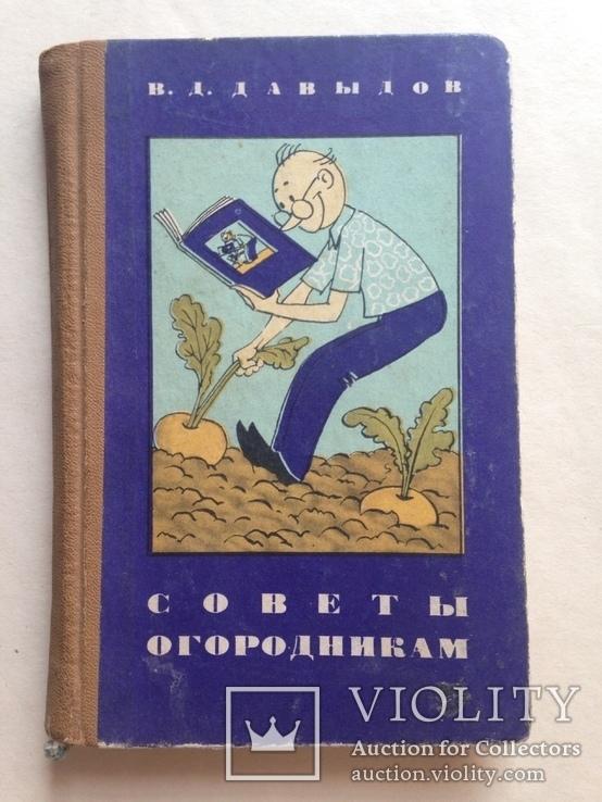 Советы огородникам 1973 200 с.ил., фото №2