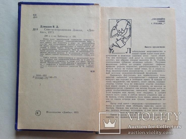 Советы огородникам 1973 200 с.ил., фото №3