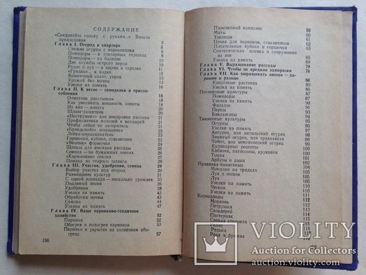 Советы огородникам 1973 200 с.ил., фото №10