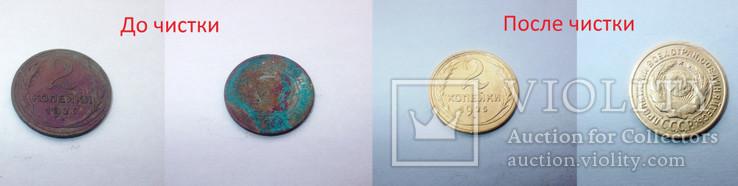 Средство для чистки и полировки монет СССР 1 л  (видео обзор), фото №2