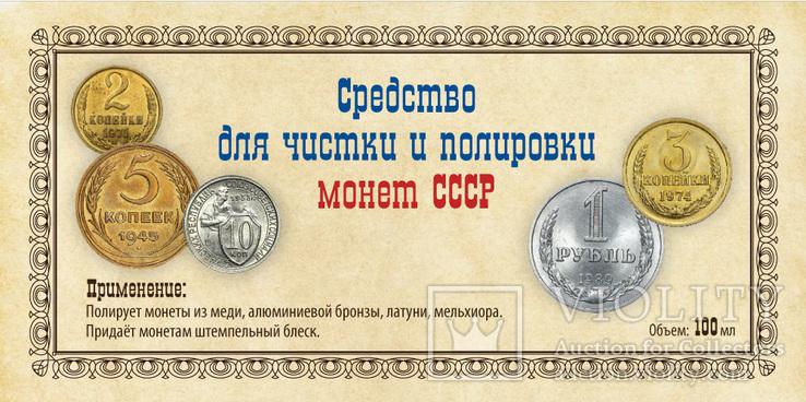 Средство для чистки и полировки монет СССР 1 л  (видео обзор), фото №6