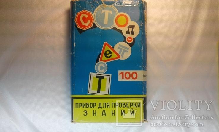 Прибор для проверки знаний ПДД, фото №10