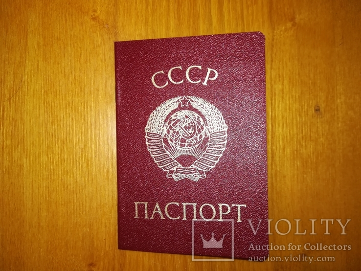 25 новых чистых бланков паспорта СССР (укр), 1975 года. Номера подряд., фото №7