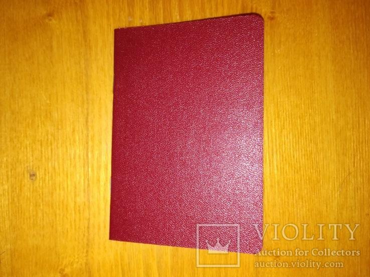 25 новых чистых бланков паспорта СССР (укр), 1975 года. Номера подряд., фото №8