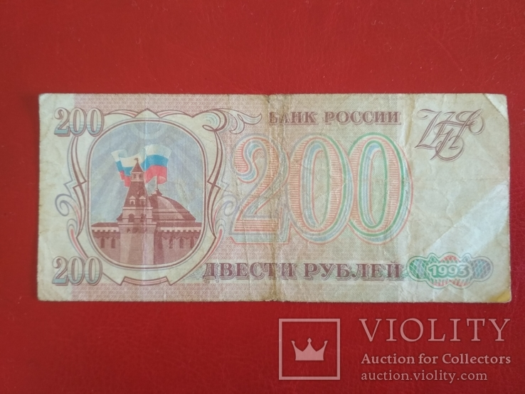 200 руб.1993 г., фото №2