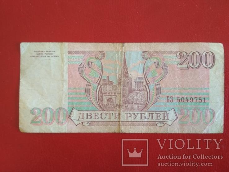 200 руб.1993 г., фото №3