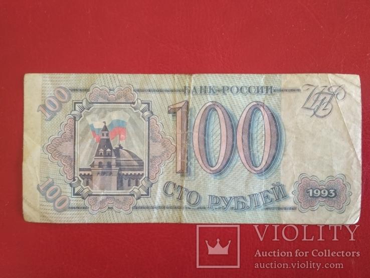 100 руб. 1993 г., фото №2