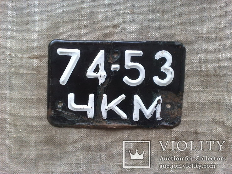 Номерной знак мотороллера (госномер) черно-белый ЭМАЛЬ, СССР, ретро, фото №2