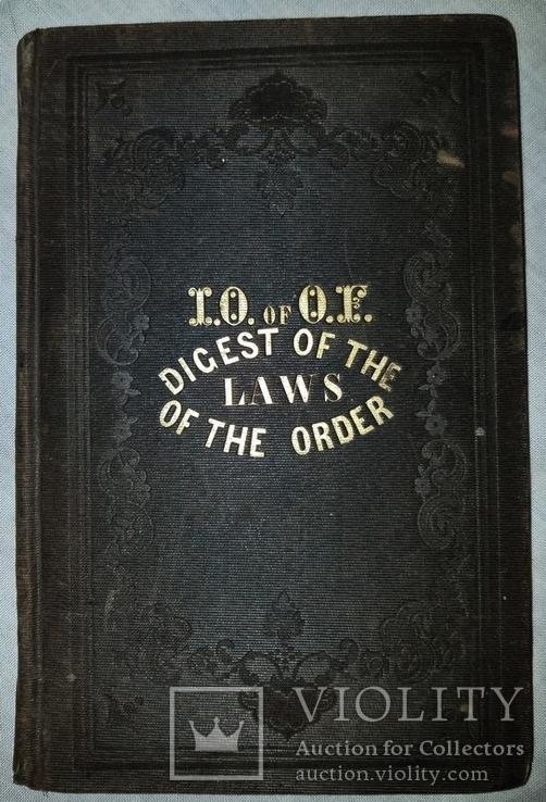 Масонская законы книга магия оккультизм 1848