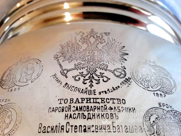 Рабочий, медальный самовар насл.В.С.Баташева на 5л с подносом и капельником., фото №8