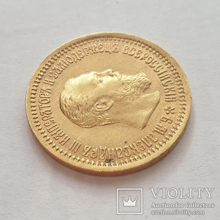 5 рублей 1889 г (А Г), фото №4