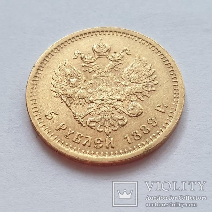 5 рублей 1889 г (А Г), фото №5
