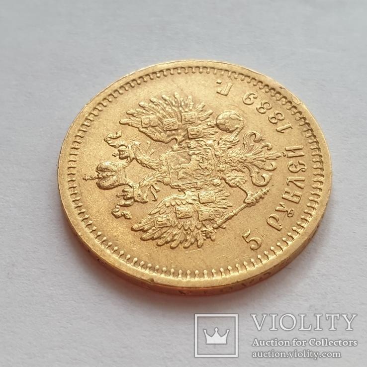 5 рублей 1889 г (А Г), фото №7