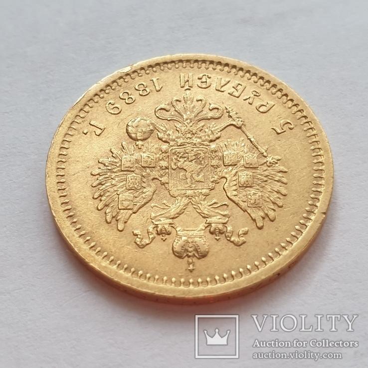 5 рублей 1889 г (А Г), фото №8