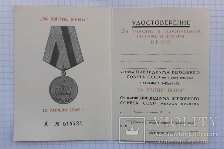 """""""За взятие Вены"""" документ, фото №2"""