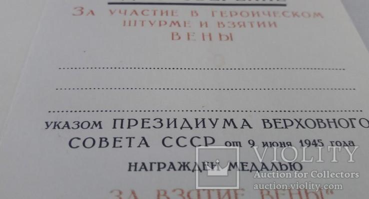 """""""За взятие Вены"""" документ, фото №5"""