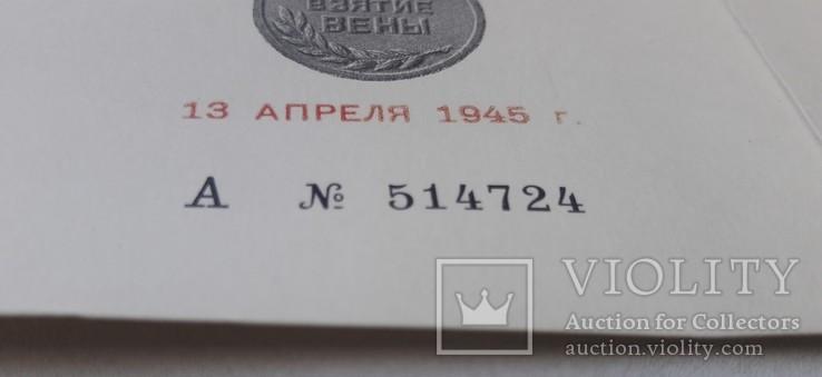"""""""За взятие Вены"""" документ, фото №6"""