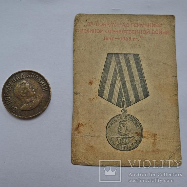 Медаль за Японию и бонус, фото №2