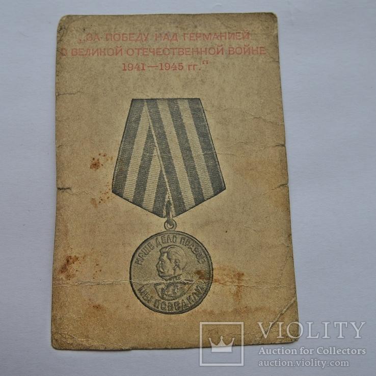 Медаль за Японию и бонус, фото №5