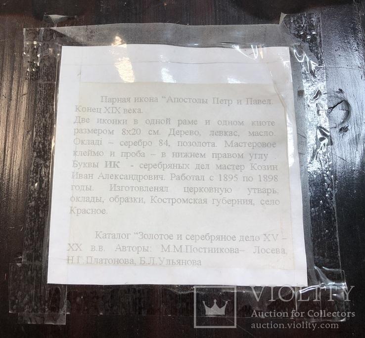Икона апстолы Петр и Павел. Серебро 84 пробы. (новодел), фото №4
