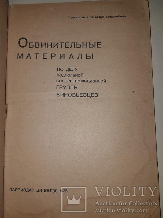 1935 Обвинительные материалы по делу группы Зиновьевцев