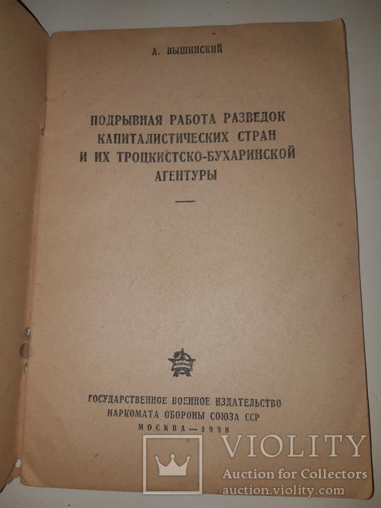 1938 Подрывная работа разведок Троцкистско-бухаринской агентуры