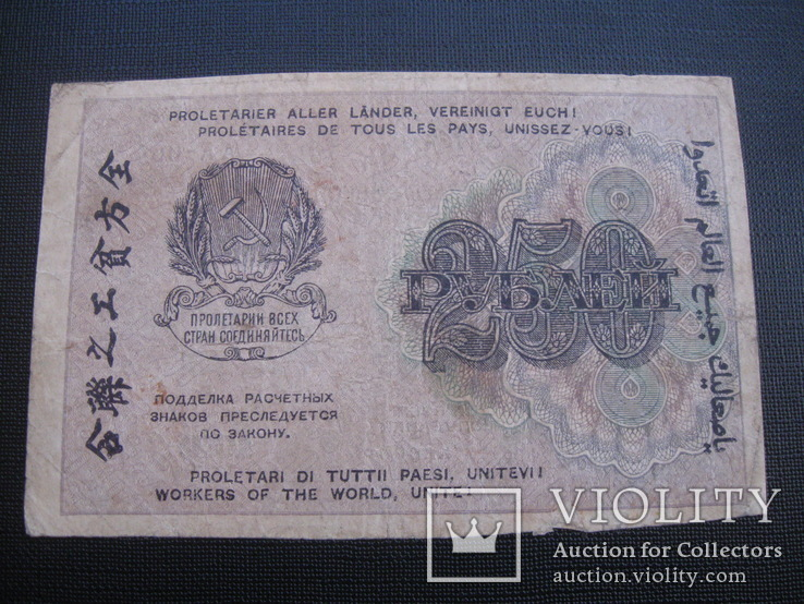 250 рублей 1919 г.в. Г. де Милло, фото №3