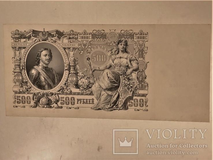 500 Рублей 1912 г UNC, фото №3