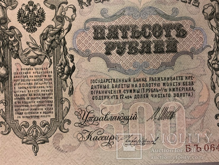 500 Рублей 1912 г UNC, фото №4