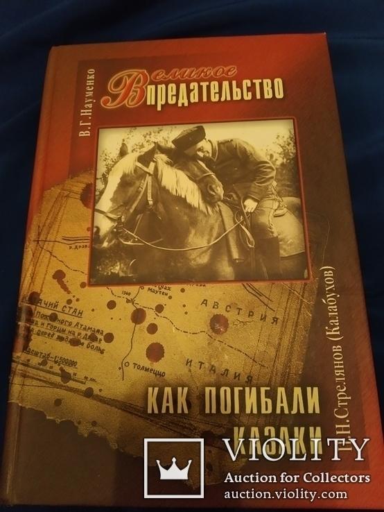 Как погибали козаки, фото №2