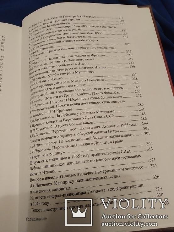 Как погибали козаки, фото №5