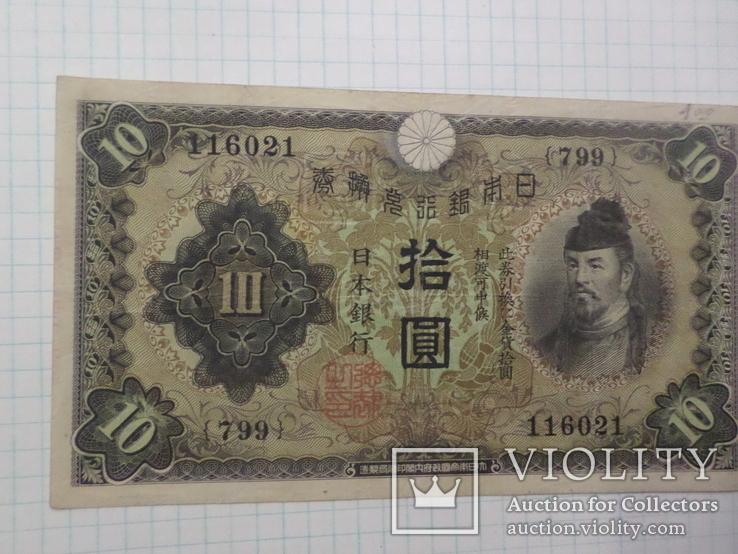 10 йен 1930 г., фото №4