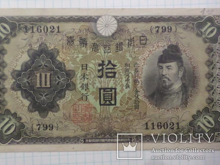 10 йен 1930 г., фото №5