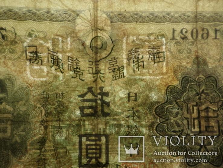 10 йен 1930 г., фото №9