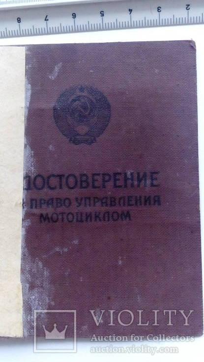 Удостоверения на управление мотоциклом, фото №2