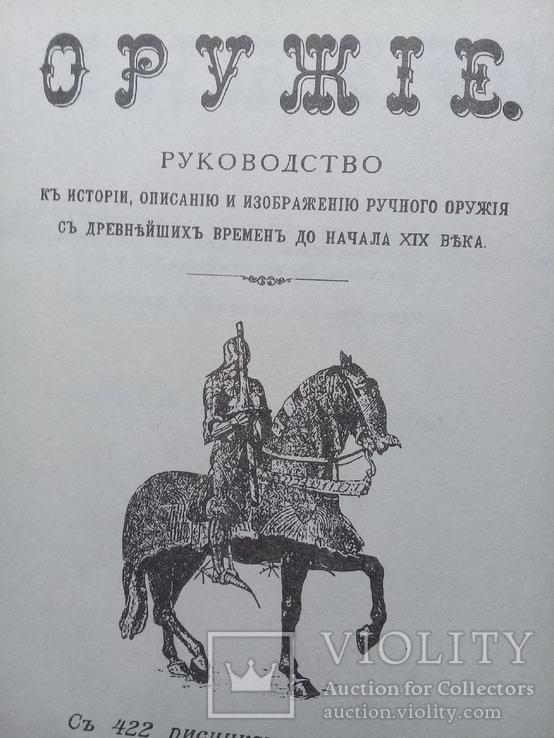 """П. фон Винклер """"Оружие"""", фото №4"""