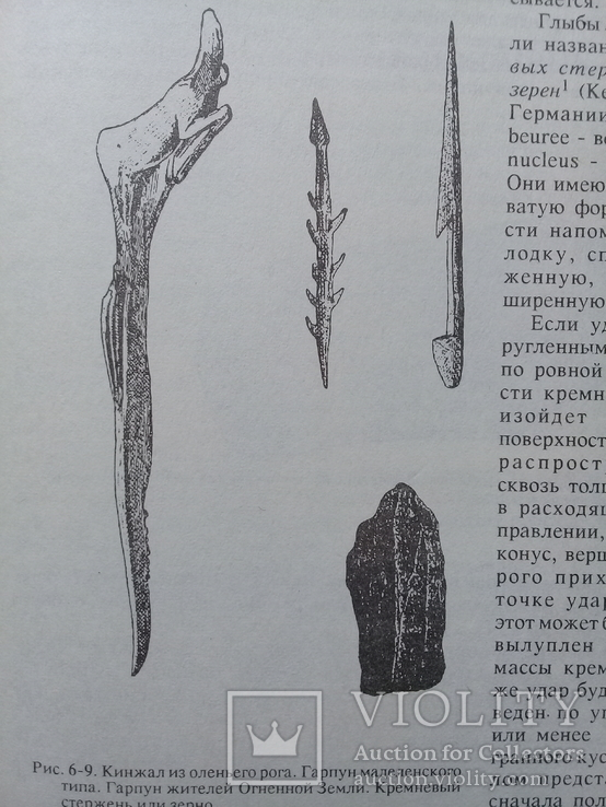 """П. фон Винклер """"Оружие"""", фото №5"""