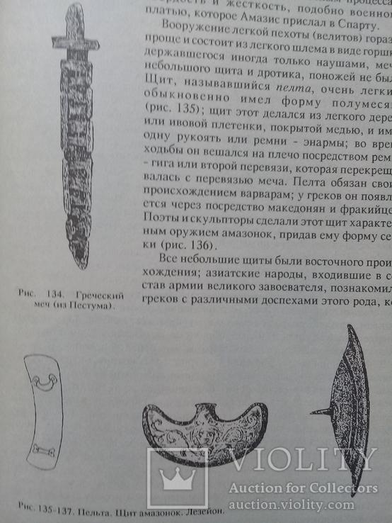 """П. фон Винклер """"Оружие"""", фото №7"""