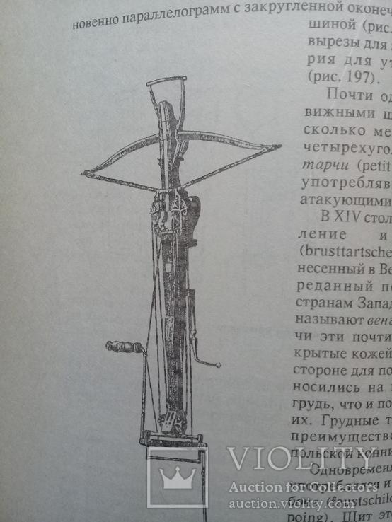 """П. фон Винклер """"Оружие"""", фото №8"""