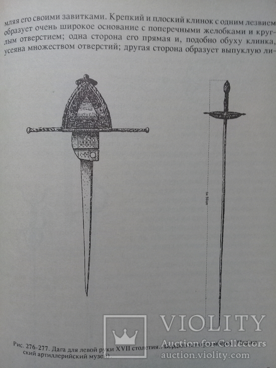 """П. фон Винклер """"Оружие"""", фото №10"""
