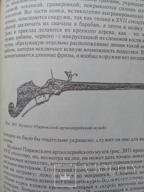 """П. фон Винклер """"Оружие"""", фото №11"""