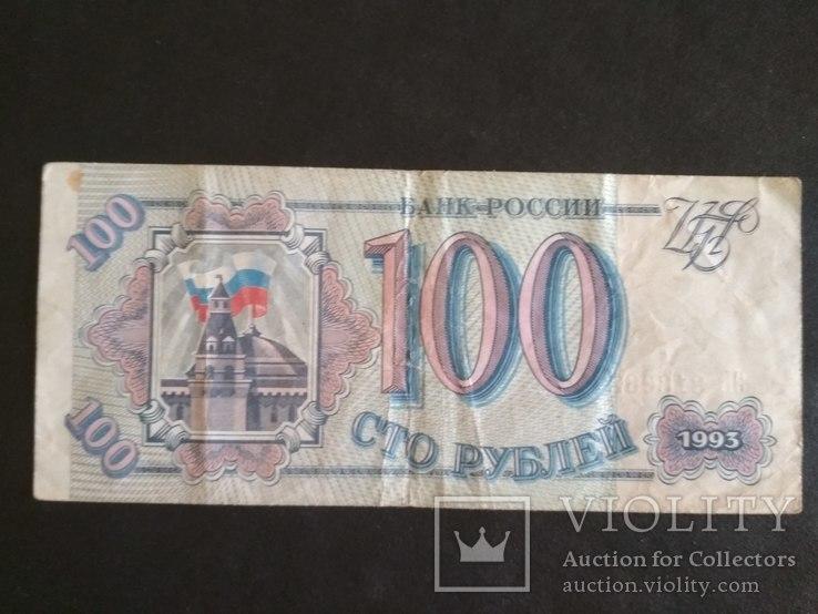 100 руб.1993 г., фото №2