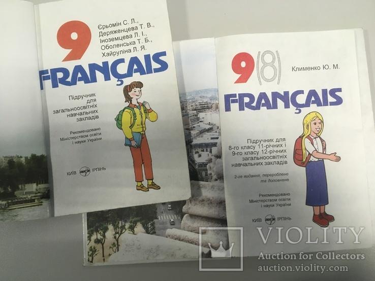 Французский язык 8 и 9 класс, фото №3